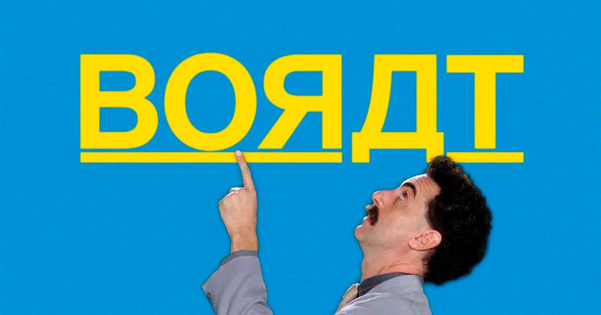 Трейлер: «Борат 2» с Сашей Бароном Коэном